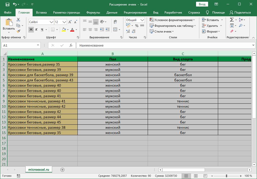 Результат одновременного увеличения ширины нескольких столбцов в Excel