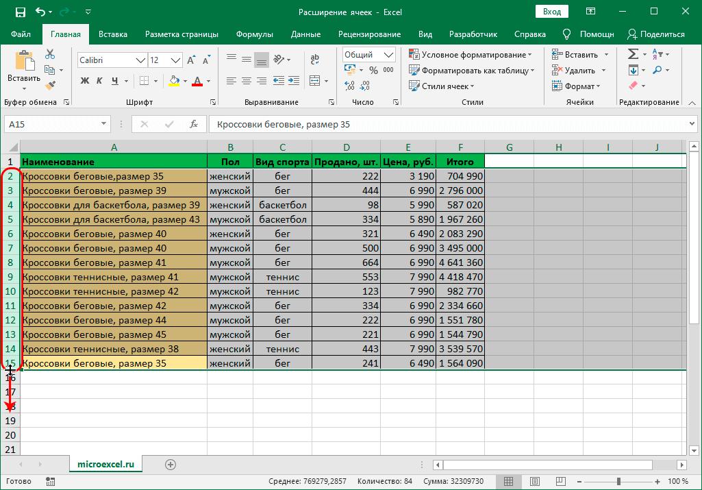 Одновременное увеличение высоты нескольких строк в Excel