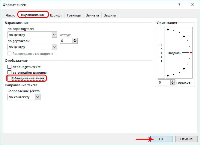 Отмена объединения ячеек в окне форматирования в Эксель