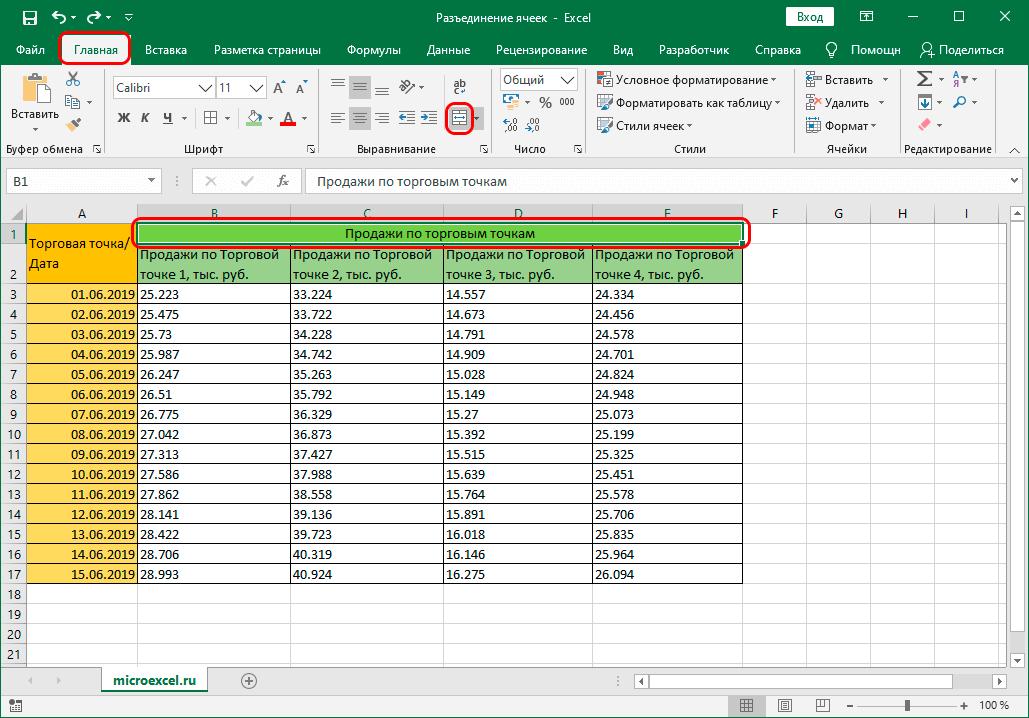 Отмена объединения ячеек нажатием кнопки на ленте программы в Excel