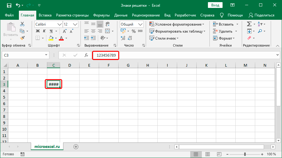 Решетки вместо цифр в таблице Эксель