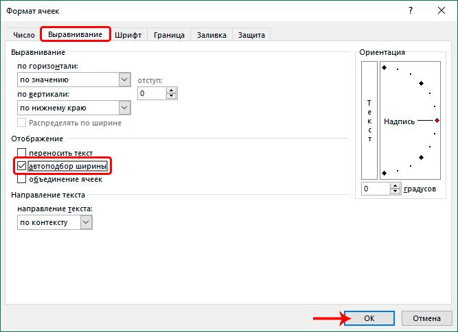 Включение автоподбора ширины в форматировании ячеек в Эксель