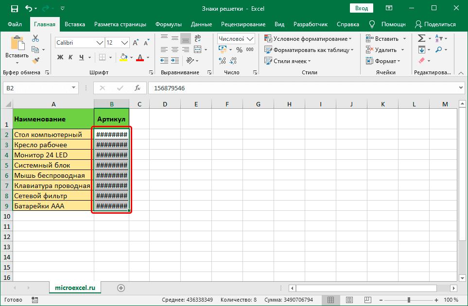 Выделение диапазона ячеек в Excel