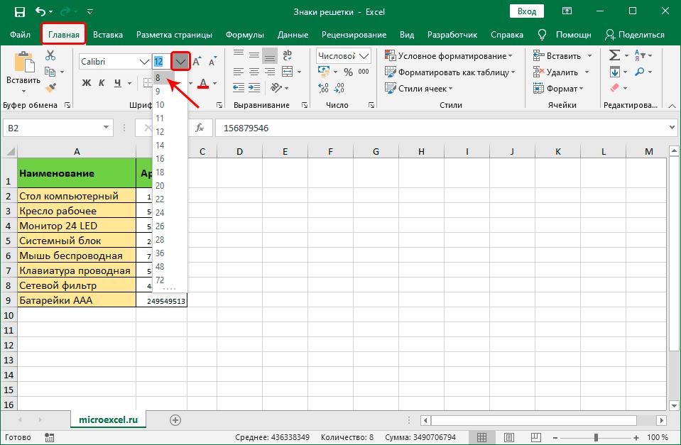 Изменение размера шрифта для выделенного диапазона в Эксель