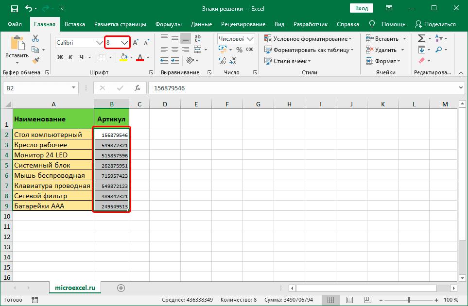 Уменьшение размера шрифта для выделенной области в Эксель