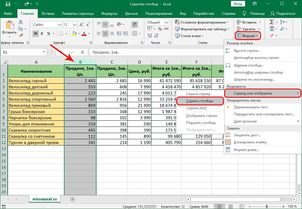 Скрытие столбца через инструменты на ленте программы Excel