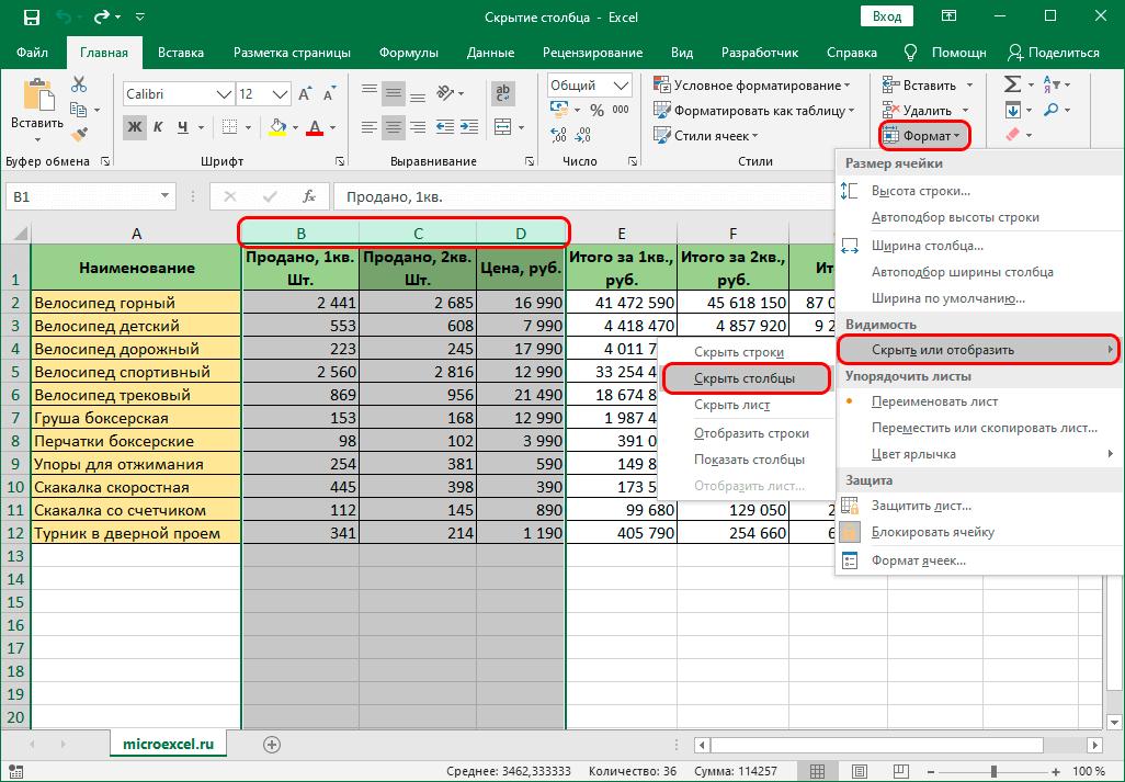 Одновременное скрытие нескольких столбцов через инструменты на ленте программы Excel