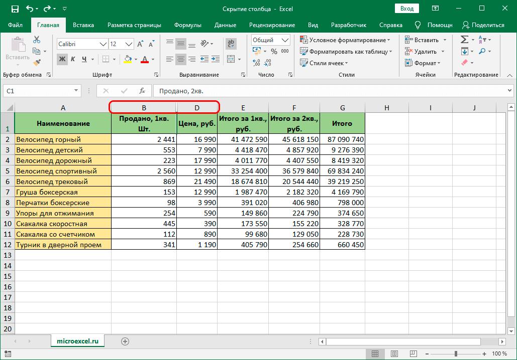 Скрытие столбца путем сдвига его границы в Excel