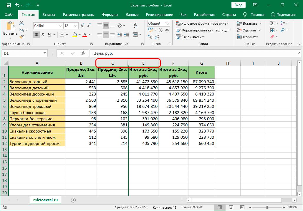 Скрытый столбец в Excel