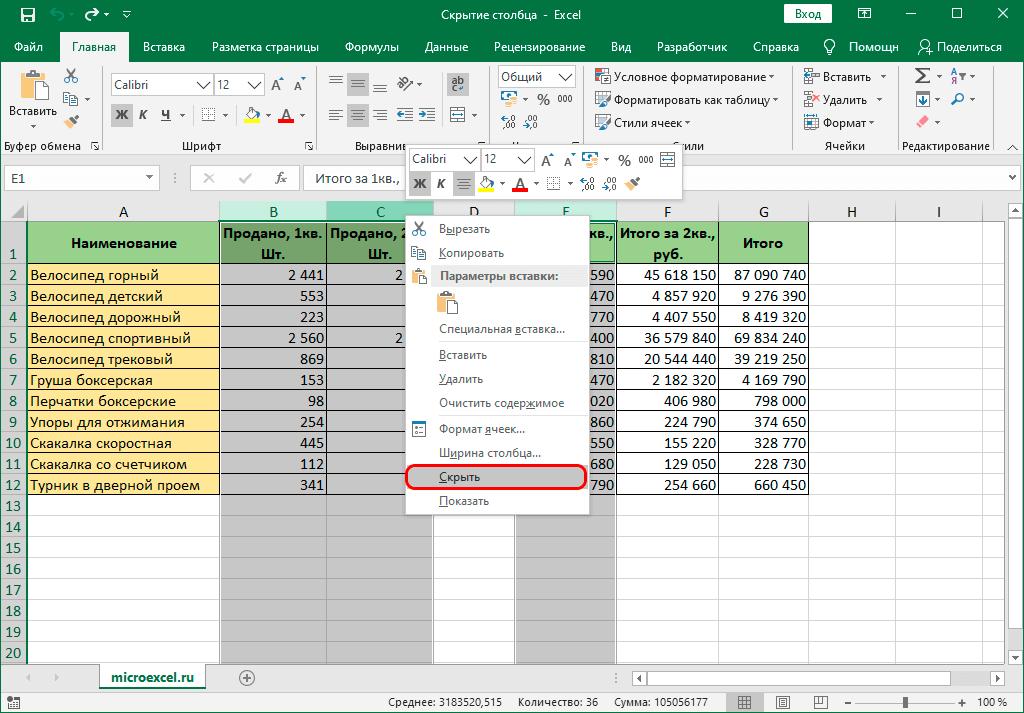Одновременное скрытие нескольких столбцов в Excel