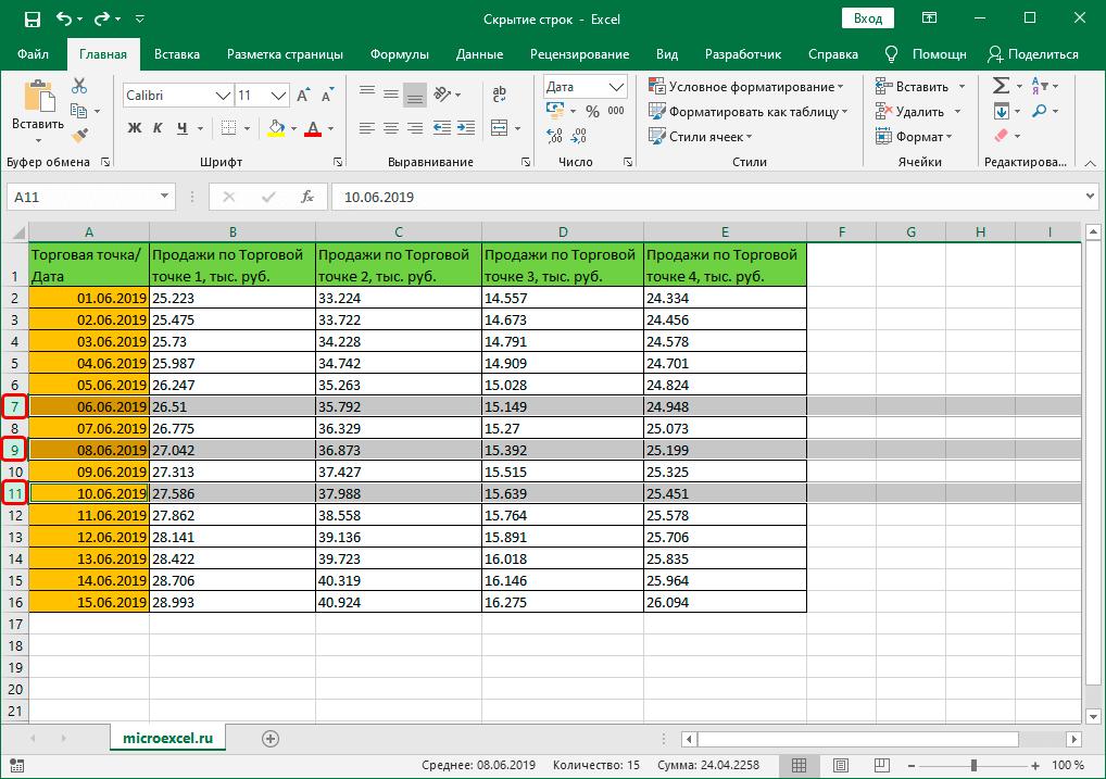 Выделенные строки на панели координат в Excel