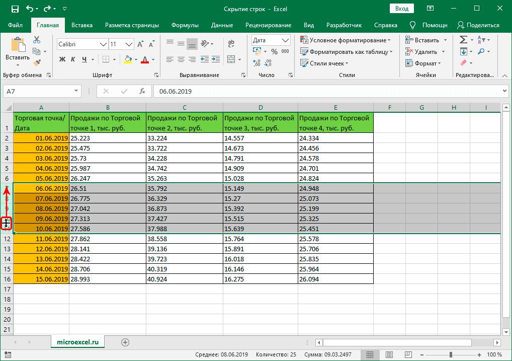 Сдвиг нижней границы ячейки выделенного диапазона для его скрытия в Excel
