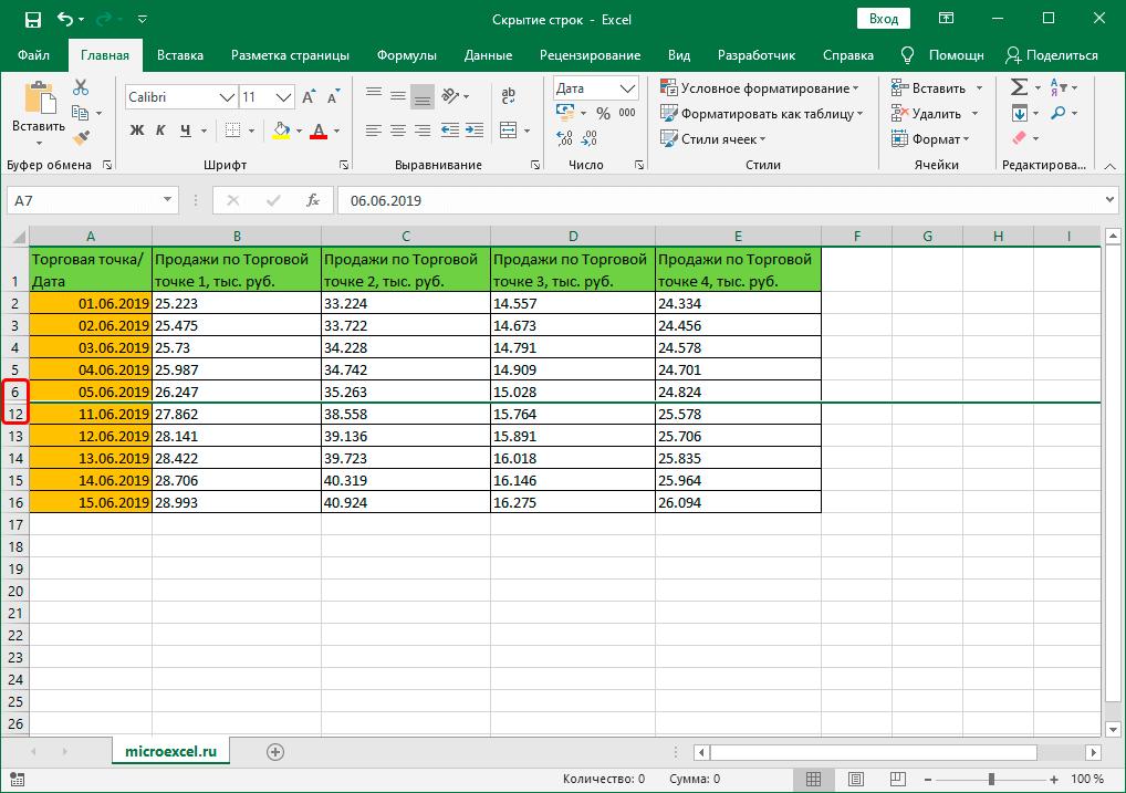 Скрытый диапазон строк в Excel