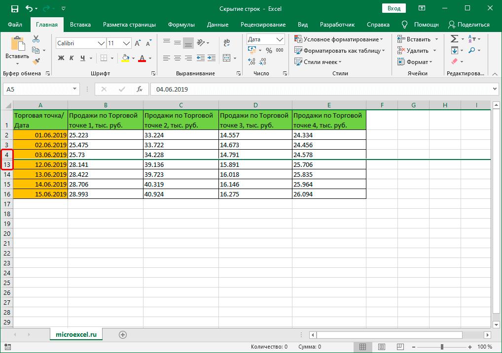 Скрытые строки в таблице Excel
