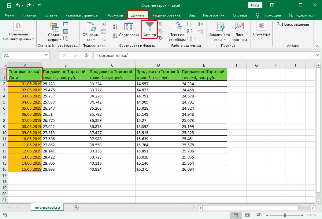 Применение фильтра к шапке таблицы Эксель