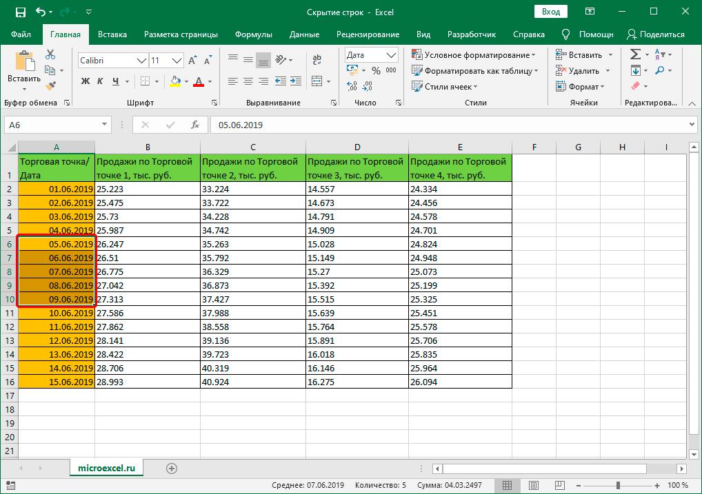 Выделенный диапазон строк в Excel