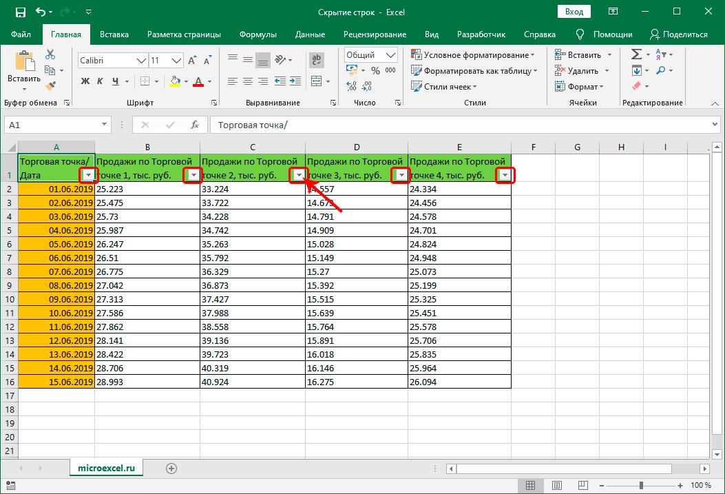 Задействование фильтра для столбца таблицы Эксель