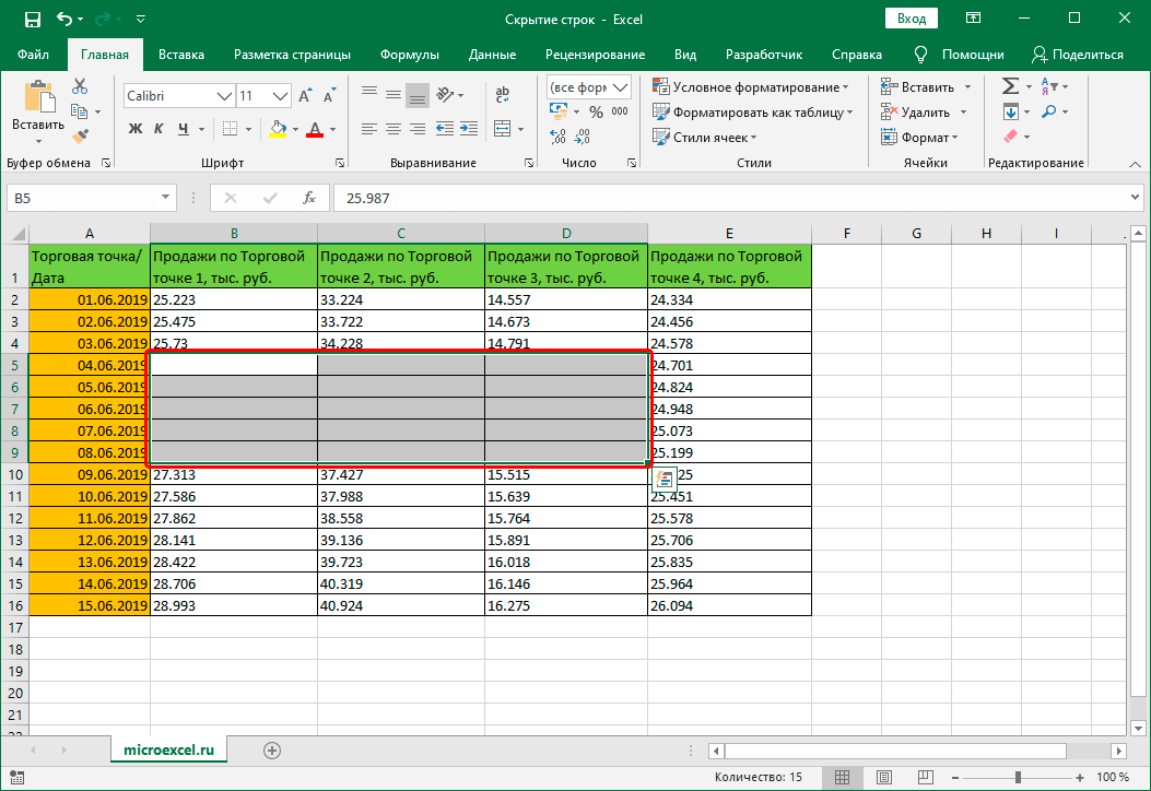 Скрытое содержимое ячеек в Excel