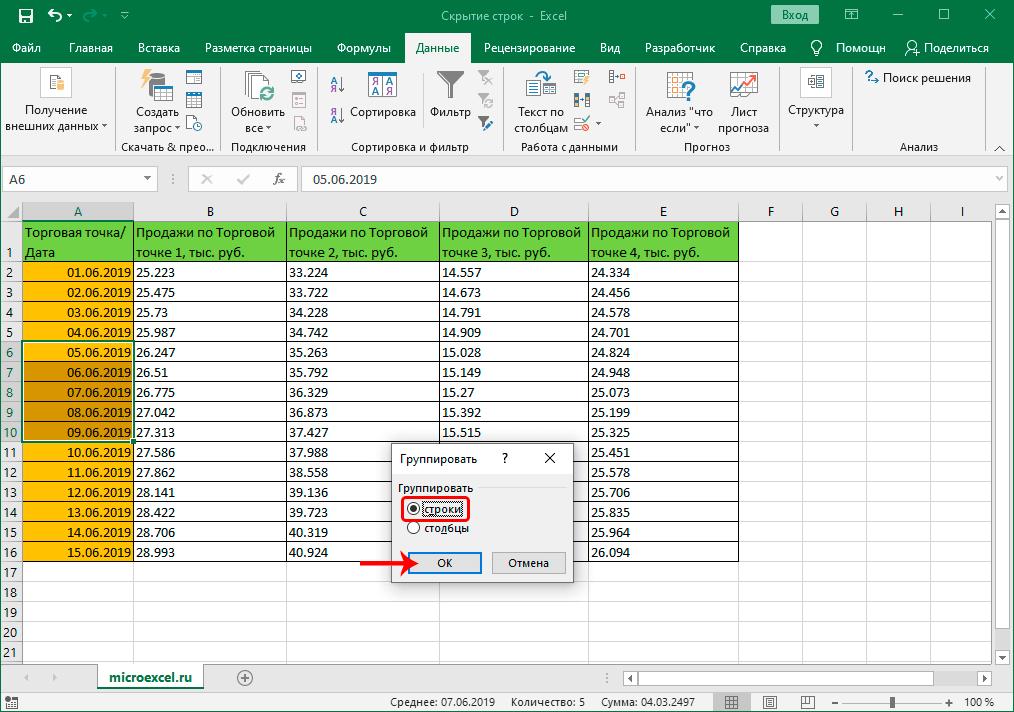 Группировка выделенных строк в Excel