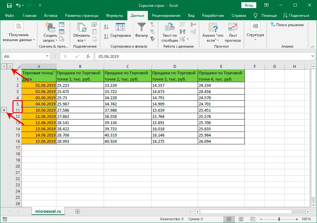 Раскрытие сгруппированных строк в Excel