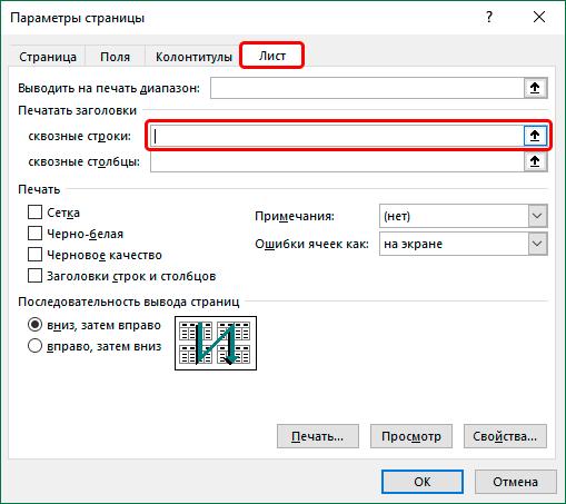 Настройка сквозных строк в параметрах страницы в Эксель