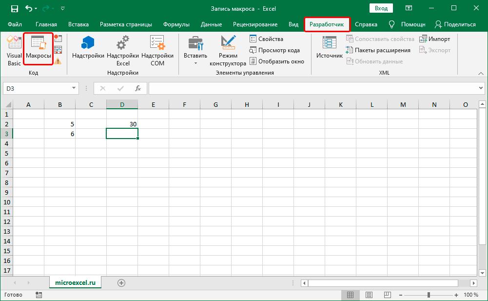 Переход к макросам в Excel