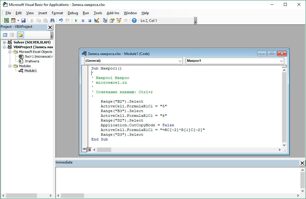 Код макроса в Эксель