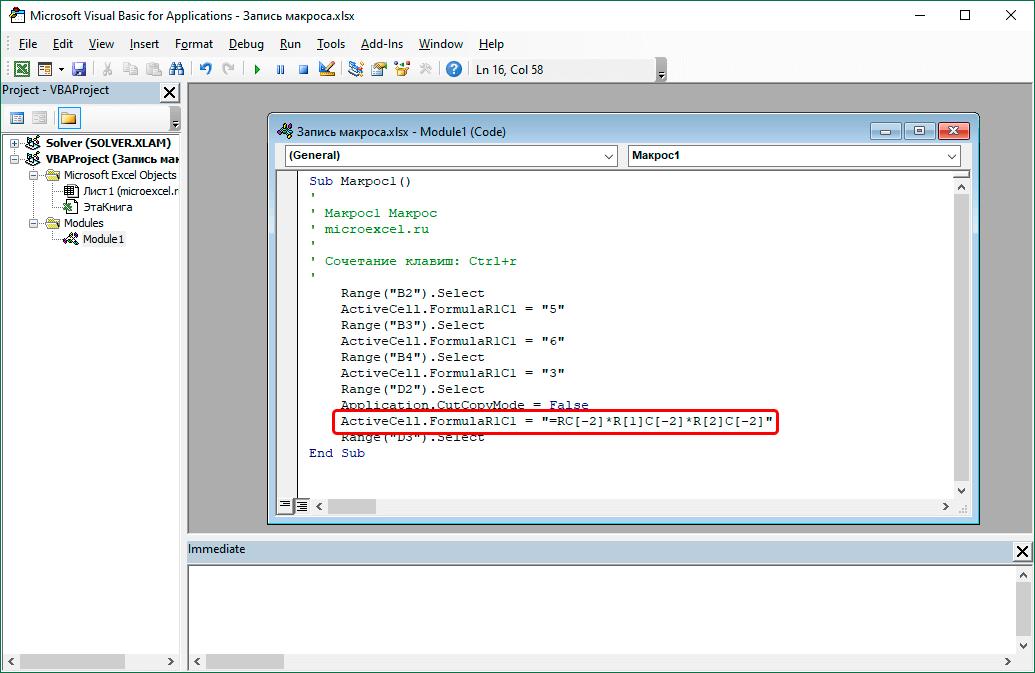 Редактирование макроса в Excel