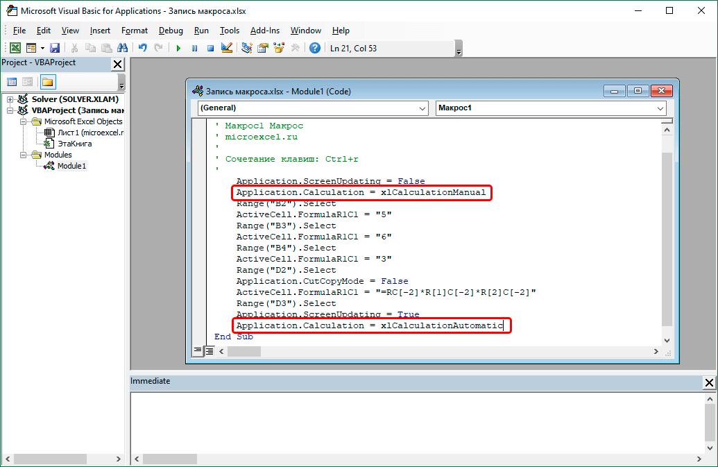 Отключение и включение автоматических расчетов по макросу в Эксель