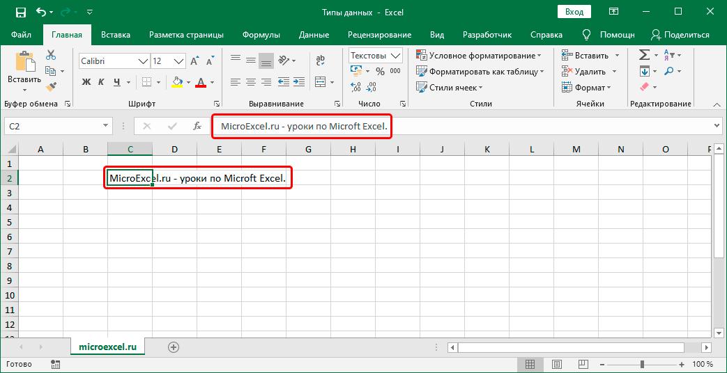 Ввод текста в ячейку таблицы Excel