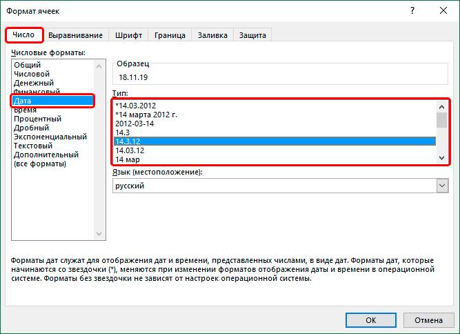 Выбор типа отображения даты в ячейке Эксель