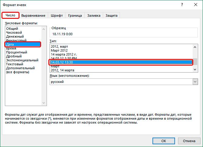 Одновременное отображение даты и времени в ячейке Excel