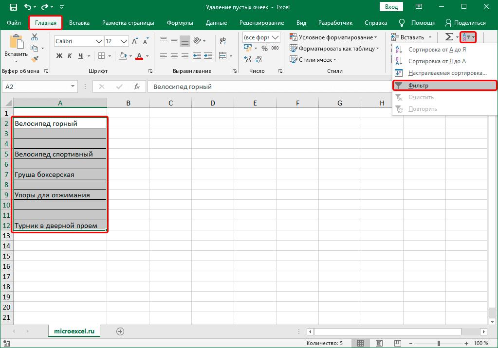 Включение фильтра данных для выделенного диапазона в Эксель