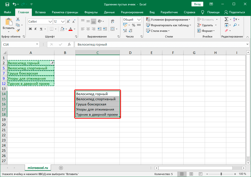 Вставленный диапазон ячеек в Excel без исходного форматирования