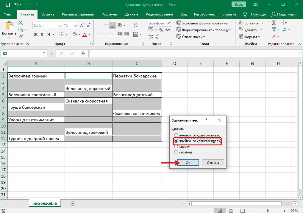 Удаление ячеек со сдвигом вверх в Excel