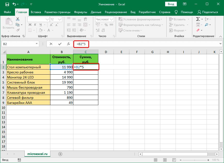 Формула умножения ячейки на число в Эксель