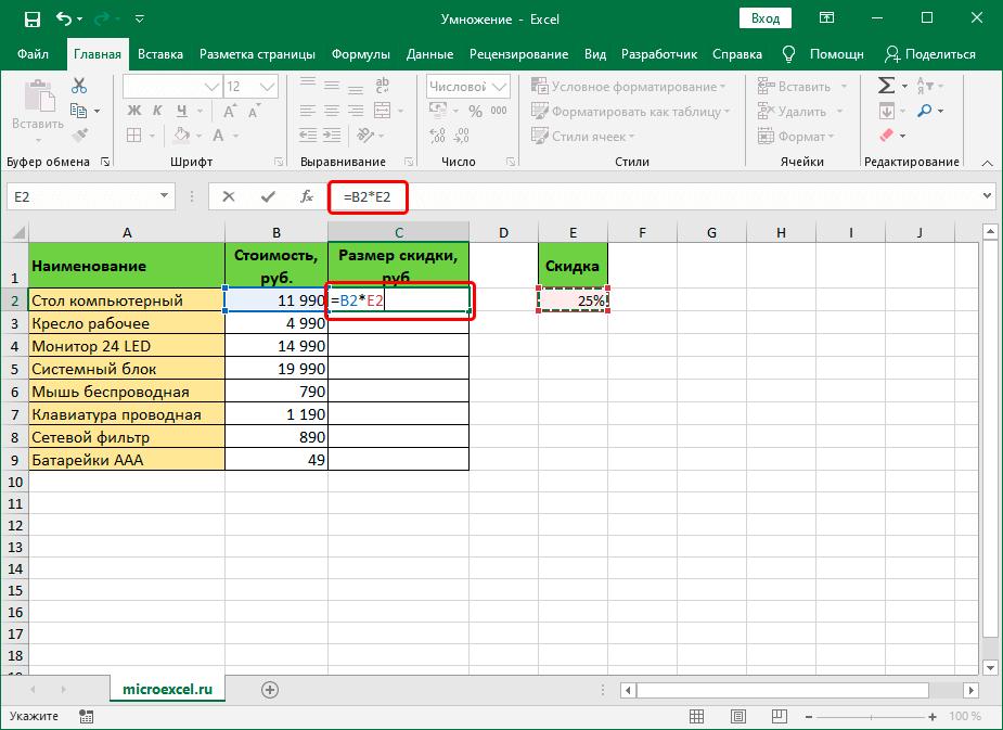 Формула умножения ячейки на ячейку в Excel