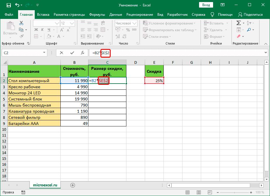 Формула умножения абсолютной и относительной ячейки в Эксель