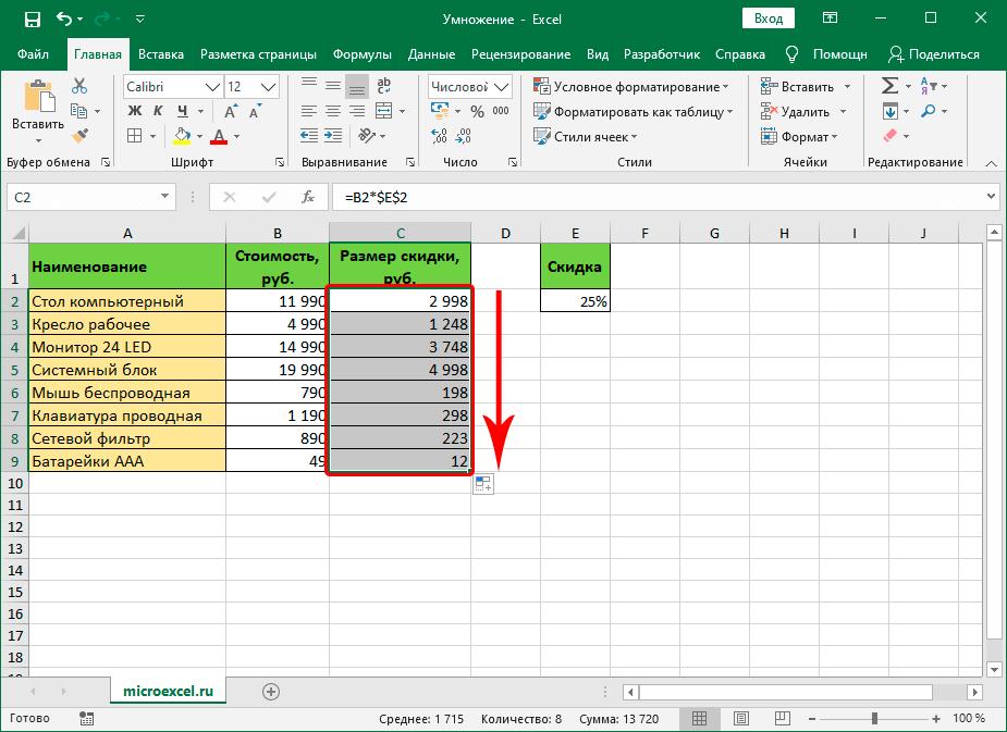 Растягивание формулы на другие ячейки в таблице Эксель