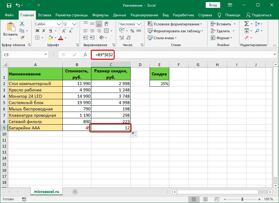 Умножение абсолютной и относительной ячейки в Excel