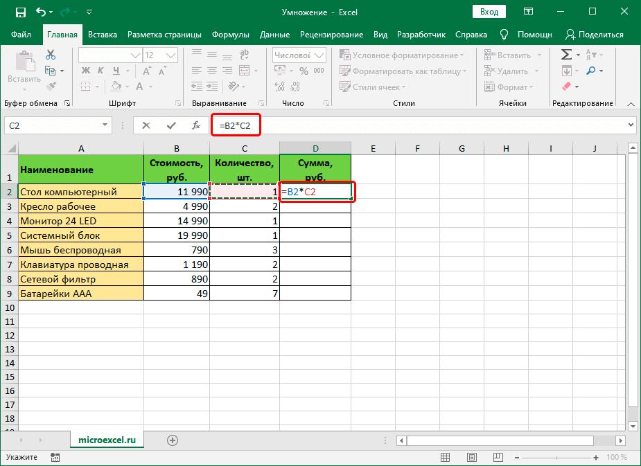 Формула умножения ячейки на ячейку в Эксель