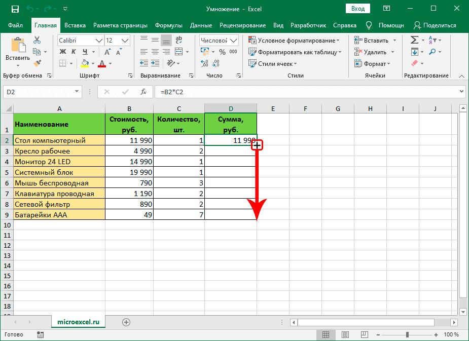 Копирование формулы на другие ячейки с помощью маркера заполнения в Excel
