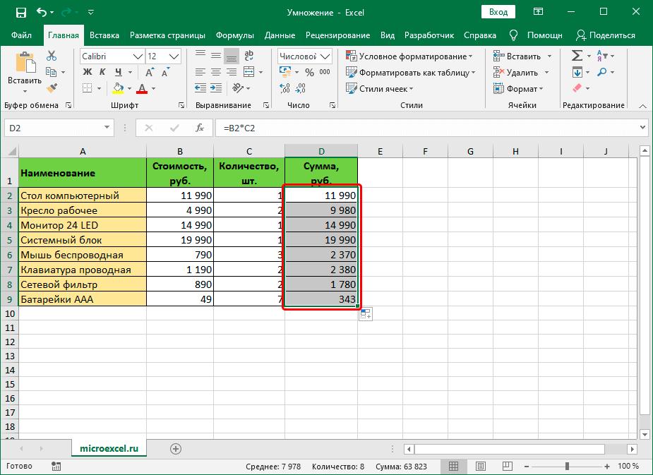 Результат копирования формулы на другие ячейки в Excel
