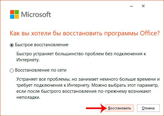 Выбор варианта  и запуск восстановления Microsoft Office