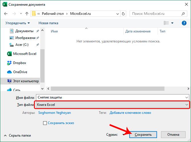Сохранение документа Excel