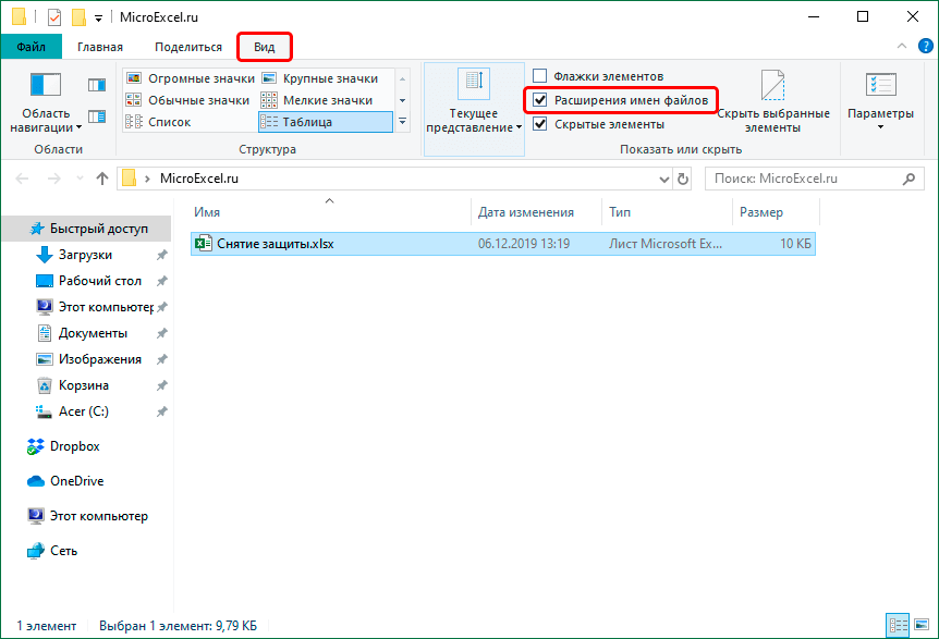 Включение отображения расширения файлов в Windows 10