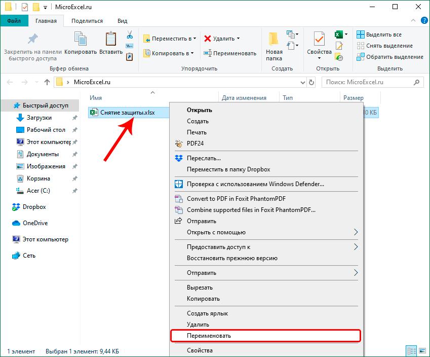 Переименовывание файла Excel