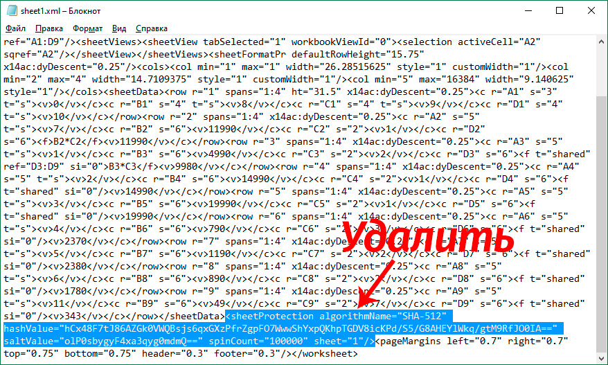 Редактирование кода листа Эксель в Блокноте