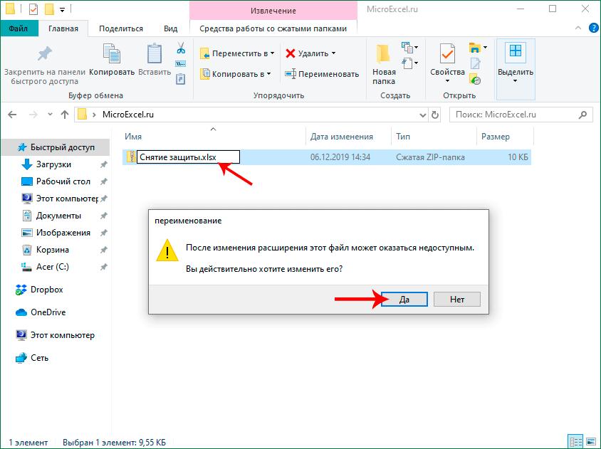 Переименование архива ZIP в файл Эксель в формате XLSX