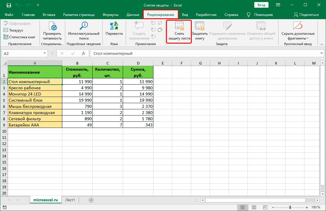 Снятие защиты листа в Excel